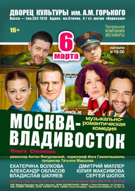 ПРЕМЬЕРА 6 марта — Спектакль «Москва — Владивосток» в Санкт-Петербурге